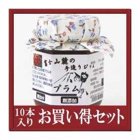 ☆【送料無料】☆無添加手作りプラムジャム10本おまとめ割引お買い得セット