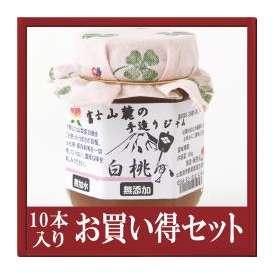 ☆【送料無料】☆無添加手作り白桃ジャム10本おまとめ割引お買い得セット