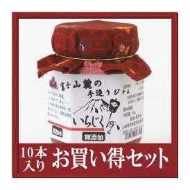 ☆【送料無料】☆無添加手作りイチジクジャム10本おまとめ割引お買い得セット