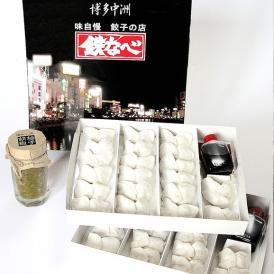送料込み!お中元、お歳暮、各種ご贈答にいかがですか!冷凍生餃子(20個×2セット)・柚子胡椒セット