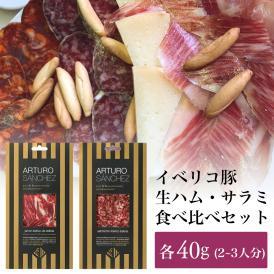 【食べ比べ40gセット】スペイン産イベリコ豚純血ベジョータとサルチチョン