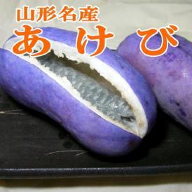 山形産 木通(あけび)5~7個入り