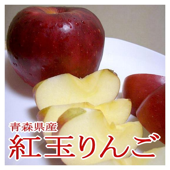 紅玉リンゴ(こうぎょくりんご) 5kg 小玉23~25個入り 青森 長野産 アップル01