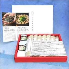 (詰め合わせ)幻の高来そば乾麺【150g×7袋】、農家のおばあちゃん秘伝の手作り柚子こしょう【35グラム×2瓶】