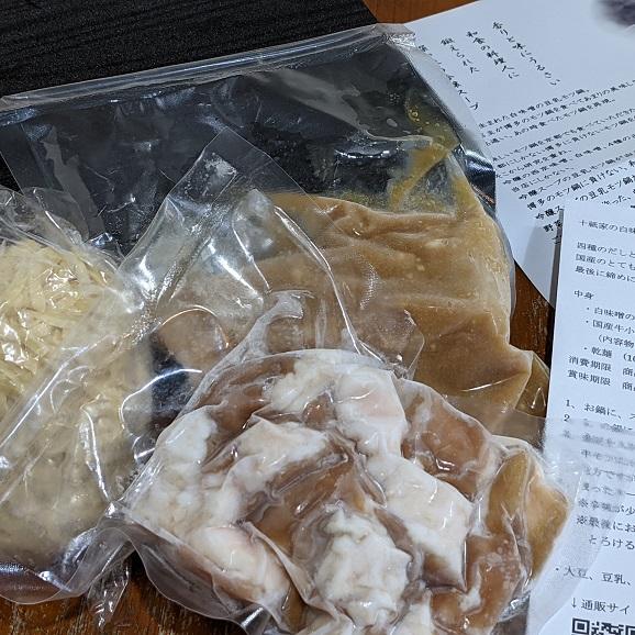 白味噌の豆乳モツ鍋03