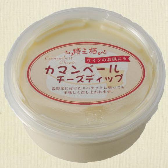 カマンベールチーズディップ【190g】02