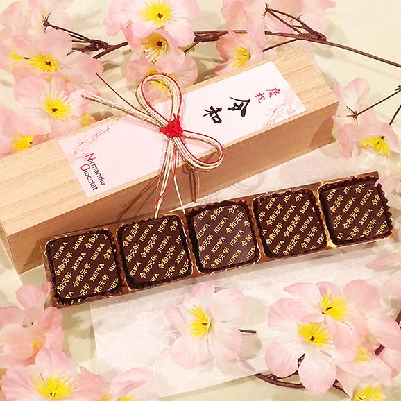 令和元年チョコレート01