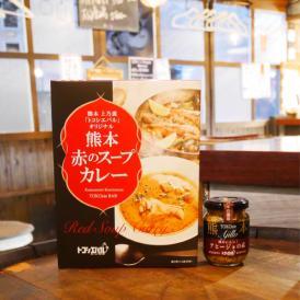 トコシエバル熊本2点セット (熊本赤のスープカレーと熊本にんにくアヒージョの素2点セット)