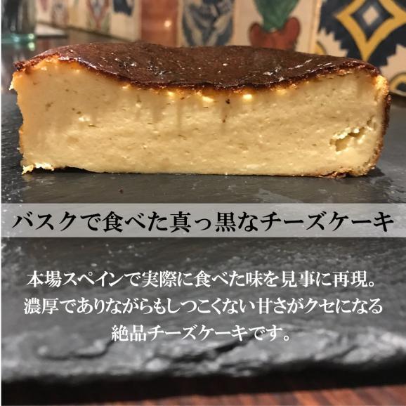 [通常配送]バスクで食べた真っ黒なチーズケーキ<バスクチーズケーキ>プレーン・ミニホール12㎝【箱入り・冷凍便】02