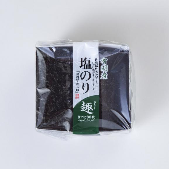 徳三郎 塩のり 趣 (家庭用)01