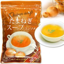 たまねぎスープ コンソメ