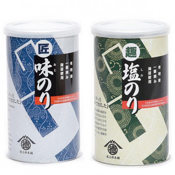 山徳塩のり・味のりギフトセット(2本)01