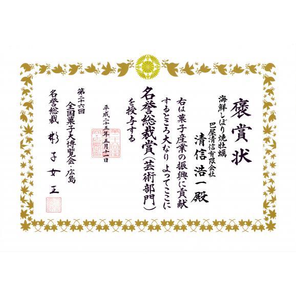 江波せんべい 海鮮しぼり焼牡蠣05
