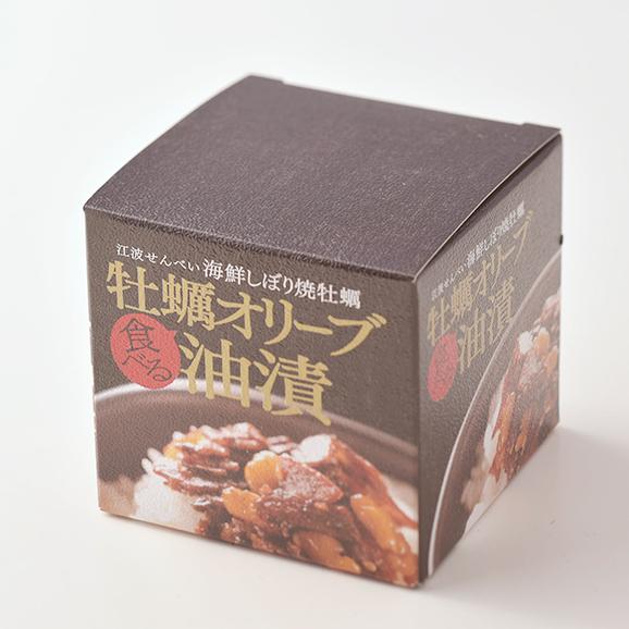 牡蠣オリーブ油漬03