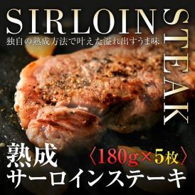 熟成サーロインステーキ180g5枚/サーロインステーキ/サーロイン/ステーキ/冷凍A