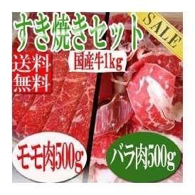 送料無料国産牛すき焼きセット1キロ/モモスライス500gと牛バラ肉切り落とし500g合計1キロ/牛肉/すき焼き/炒め物/冷凍A