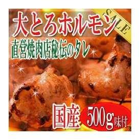 国産牛大とろホルモン500g/味付け/国産/ホルモン/ほるもん/牛肉/豚肉/同梱にもおすすめ/冷凍A