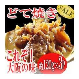 大阪名物どて焼き120g×3P/どて焼き/牛すじ/同梱おすすめ/牛肉/冷凍A