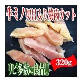 大人気/牛ミノ切目入り焼肉カット/オースト/320g/ミノ/オーストラリア産/日本加工/冷凍A