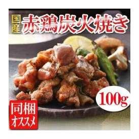 赤鶏の炭火焼/国産赤鶏/鶏/炭火焼き/レンジ/冷凍A
