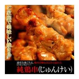 福井地元の絶品グルメ 純鶏串/じゅんけい/20串/焼鳥/やきとり/ヤキトリ/冷凍A