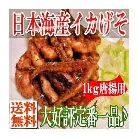 訳アリイカげそ唐揚げ用/日本海産/いか/イカ/目玉商品/送料無料/冷凍A