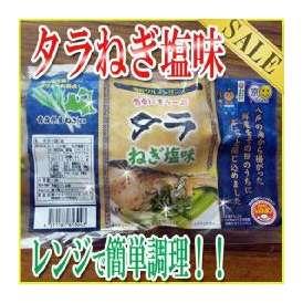 タラねぎ塩味 120g/たら/鱈/レンジでポン/冷凍A