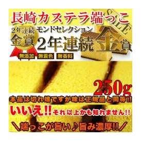 訳あり本場長崎カステラの端っこ250g/カステラ/かすてら/常温便