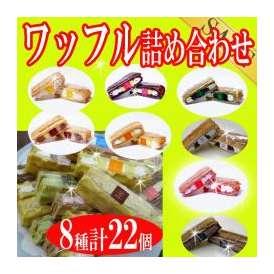 ふわっふわワッフル8種類22個入詰め合わせセット洋菓子/ケーキ/冷凍A