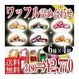 ふわっふわワッフル6種類22個入詰め合わせセット洋菓子/ケーキ/冷凍A