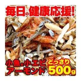 骨までまるごと!ポリポリ美味しい/小魚&アーモンド&小エビどっさり500g/常温便