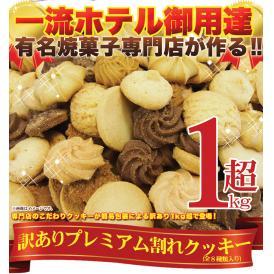 訳ありプレミアム割れクッキー1kg/クッキー/送料無料/スイーツ/くっきー/常温便