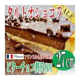 タルトオショコラ/27cm/冷凍A