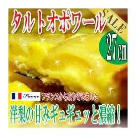 タルトオポワール27cm/冷凍A