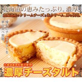 訳あり 濃厚 チーズタルト 1kg タルト チーズ 柔らか目スイーツ/常温便
