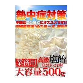 夏の熱中症対策に!!沖縄の塩「ぬちまーす」使用!!「高級塩飴」500g/常温便