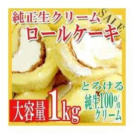 訳あり端っこ入り純正生クリームロールケーキ1kg/冷凍A