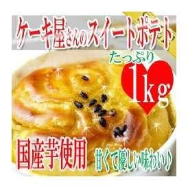 ケーキ屋さんのスイートポテトどっさり1kg/常温便
