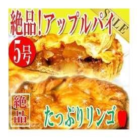 絶品★たっぷりりんご!!アップルパイ5号/ケーキ/冷凍A