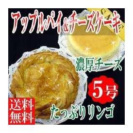 りんごたっぷ!アップルパイと濃厚チーズケーキの人気セット/5号/ケーキ/冷凍A