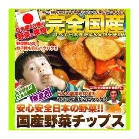 国産野菜チップスお試し50g/野菜チップス/野菜/チップス/常温便