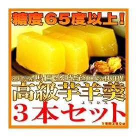 鳴門金時芋100%使用高級芋ようかん3本セット/羊羹/ようかん/鳴門金時/常温便