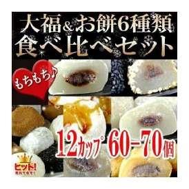 もちもち大福とお餅6種食べ比べセット/常温便