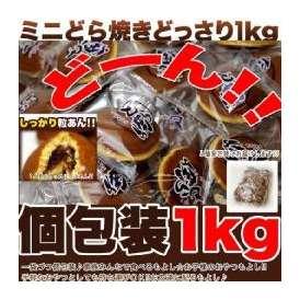 粒あんたっぷりもっちりミニどら焼きどっさり1kg/どら焼き/常温便