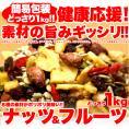 ミックスナッツ&ドライフルーツ1kg 送料無料 常温/ホンマでっかTVで紹介された所さんも絶賛のミックスナッツ
