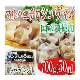 マルハニチロの国産鶏使用冷凍しゅうまい700g(50個)/焼売/冷凍A