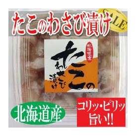 北海道産 たこのわさび漬け(白醤油)/たこ/タコ/冷凍A