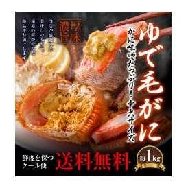 急冷毛蟹中大サイズ約1キロ/2-3尾/ 毛ガニ /冷凍A