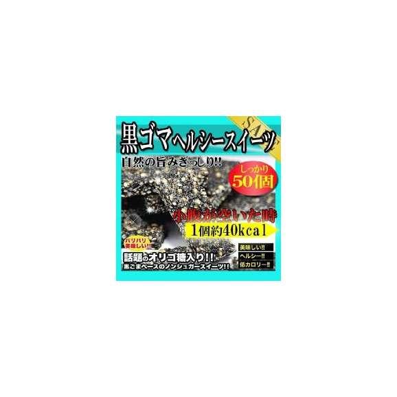 黒ごまヘルシースティックがどっさり50本/オリゴ糖入/黒ごま/黒ゴマ/ヘルシー/スイーツ/常温便