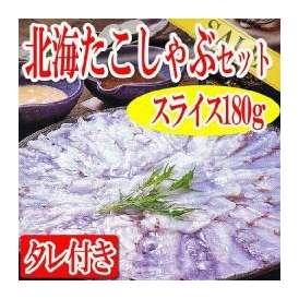 北海たこしゃぶセット/お刺身用たこ使用/札幌冷凍